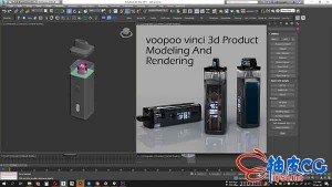 3dsmax + Keyshot创建voopoo vinci vape产品3D模型及效果图