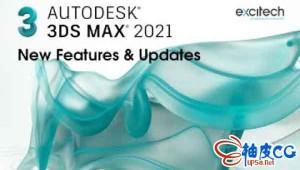 三维建模动画软件Autodesk 3DS MAX 2021 / 3DS MAX 2021.1 中文/英文/多语言 Win破解版