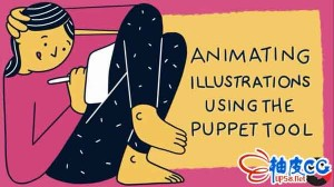 After effects使用木偶工具制作插图动画AE视频教程