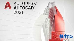 工程制图软件Autodesk AutoCAD 2021 Win 中文/英文/多语言 破解版