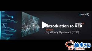 Houdini 刚体动力学VEX训练视频教程第3部分