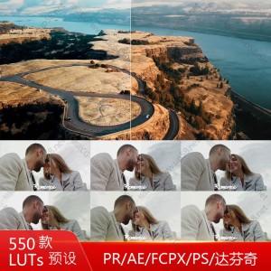 PR/AE/FCPX/PS/LR时尚森系无人机好莱坞婚礼城市调色滤镜LUTs预设