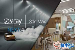 VRay渲染器V-Ray Next v4.30.02 / V-Ray Next v5.00.03 for 3ds Max 2015~2021替换破解版