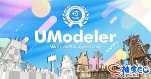 Unity建模和原型设计扩展工具umodeler v 2.7.9