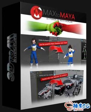3DS MAX文件转Maya插件 MaxToMaya v2.0c for Maya破解版