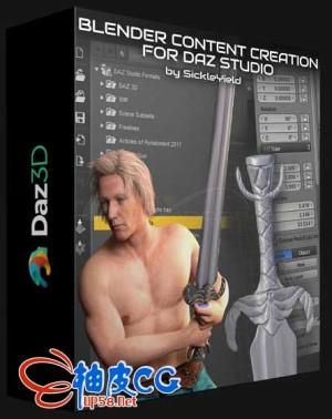 Daz 3D + Blender制作人物角色3D模型视频教程