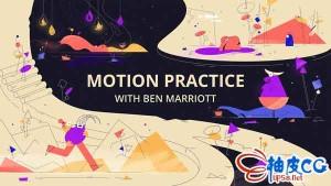 AE图形MG动画实践训练视频教程Motion Design School – Motion Practice With Ben Marriott