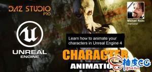 UE4虚幻引擎3D角色动画场景训练视频教程