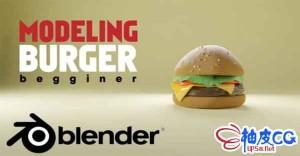 Blender创建逼真的汉堡包3D模型实例视频教程