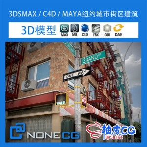3DSMAX / C4D / MAYA超现实纽约城市街区3D模型