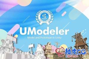 Unity快速建模扩展工具 UModeler v2.7.17 / UModeler v2.7.24 / UModeler v2.7.27f7