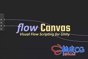 Unity的可视化脚本解决方案 FlowCanvas v3.0.8