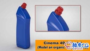 C4D油壶三维模型建模视频教程