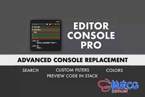 Editor Console Pro v3.966 - Unity代替编辑器控制台插件