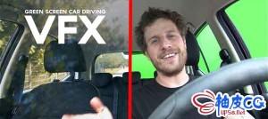 AE绿幕制作摄影棚汽车驾驶场景视频教程