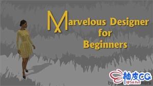 Marvelous Designer服装服饰设计入门培训视频教程