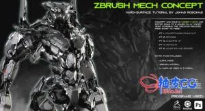 ZBrush未来科幻概念设计机械人3D模型硬表面制作视频教程