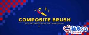 AE复合笔刷插件CompositeBrush 1.6.0 Win破解版 + 视频教程