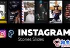 AE模板 时尚Instagram竖屏故事社交博客幻灯秀