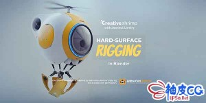 Blender硬表面机器人骨骼装配动画视频教程