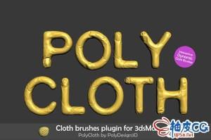 3DSMAX2016 ~ 2020布料模拟插件PolyCloth_1.0