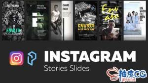 AE模板 手机竖屏故事博客广告促销 Instagram Stories Slides Vol. 11