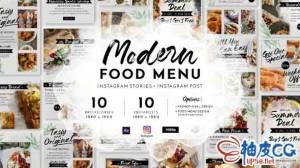 AE模板 现代视频菜单社交媒体Instagram商业广告包装视频 Modern Food Menu Instagram Stories