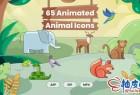 AE模板 65个可爱呆萌的卡通动物动态图标65 Animated Animal Icons