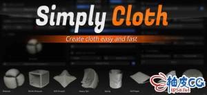 Blender创建布料插件 Simply Cloth Helper