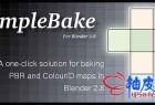 Blender 2.8材质烘培导出插件 SimpleBake