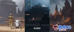 Blender科幻异域实时环境设计速成高阶视频课程