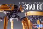 Blender构建螃蟹机器人超完整工作流大师级视频教程