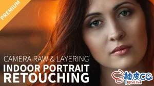 Photoshop & Camera RAW室内人物肖像润色技术视频教程