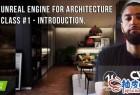 UE4创建可视化建筑内部结构Unreal Engine视频教程第一季
