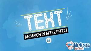 AE文字动画处理技能视频教程