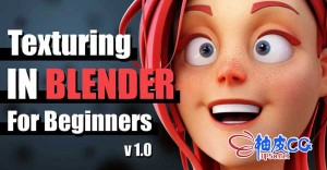 Blender制作材质纹理从入门到高级完整视频教程