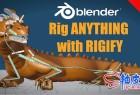 Blender Rigify人物动物角色骨骼绑定视频教程