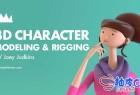 C4D卡通人物角色3D建模和骨骼绑定动画制作视频教程