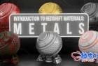 Redshift for C4D创建金属质感材质技巧视频教程