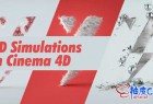 C4D + OC模拟刚体布料毛发烟雾液体视频教程