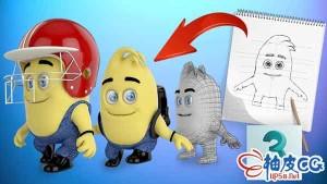 3DSMAX卡通角色建模及动画视频教程