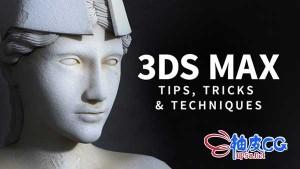 3DSMAX游戏建筑产品动画视觉效果技术视频教程