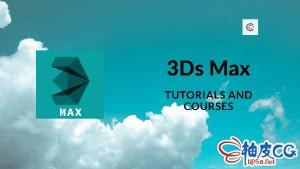 3DsMax三维建模渲染新手快速入门视频教程