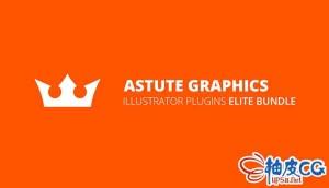 AI平面图形设计插件合集Astute Graphics Plug-ins Elite Bundle 2.0.4