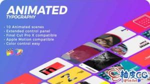 FCPX插件预设 10组时尚创意文字图片排版字幕动画