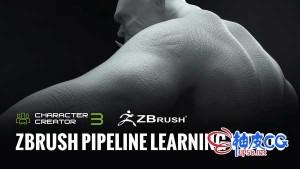 ZBrush角色创建高级设计视频教程