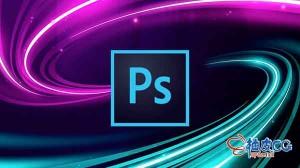 Adobe Photoshop 2020入门基础知识培训课程