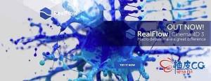 RealFlow 3.2.2.0054 C4D R23流体模拟插件 Win破解版