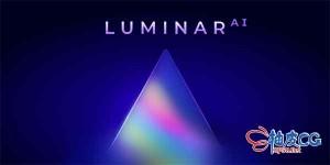 人工智能图像编辑软件Skylum Luminar AI v1.0.0.7348 / Luminar AI 1.0.1 (7521) / Luminar AI 1.2.0 (7787)  / Luminar AI 1.3.0 (8059) / Luminar AI 1.3.0 (8137) 破解版