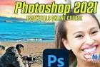 Adobe Photoshop 2021入门基础训练PS视频教程